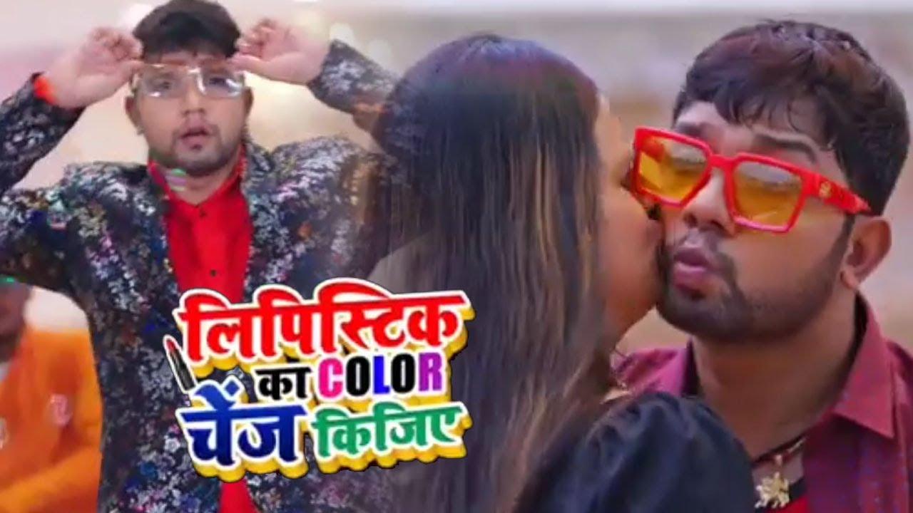Neelkamal Singh और Pragati Bhatt का I लिपस्टिक का Color चेंज किजिए I #Video Song कल मचेगा बबाल