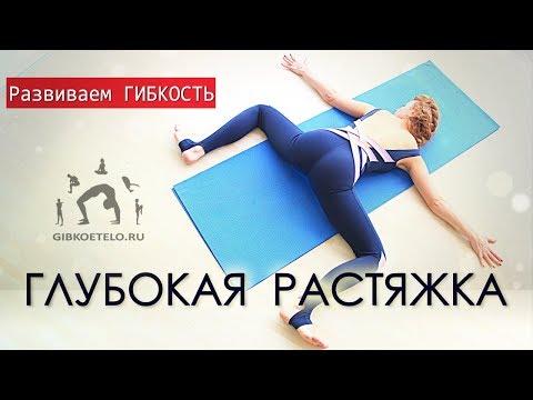 ГЛУБОКАЯ РАСТЯЖКА /