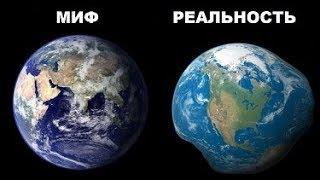 Круглая Земля — миф! 8 фактов о космосе, о которых...