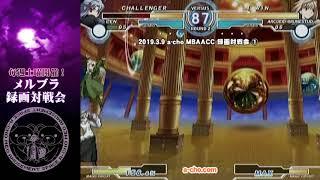 a-cho MBAACC 録画対戦会①(2019.3.9)