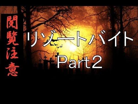※閲覧注意!【洒落怖】リゾートバイト 2【本当にあった怖い話】