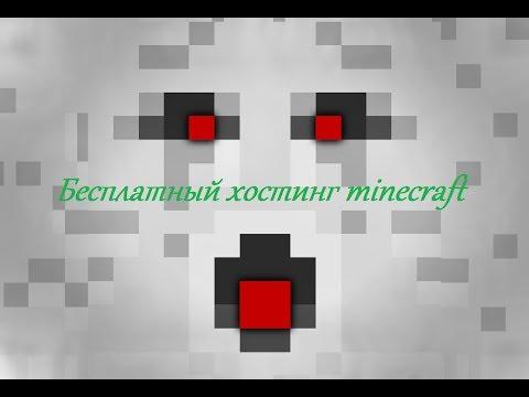 видео: Бесплатный хостинг серверов minecraft