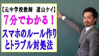 中学生のスマホのトラブル対策の続きはこちら⇒http://tyugaku.net/nayam...