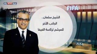 مقابلة خاصة مع الشيخ سلمان بن إبراهيم المرشح لرئاسة الفيفا