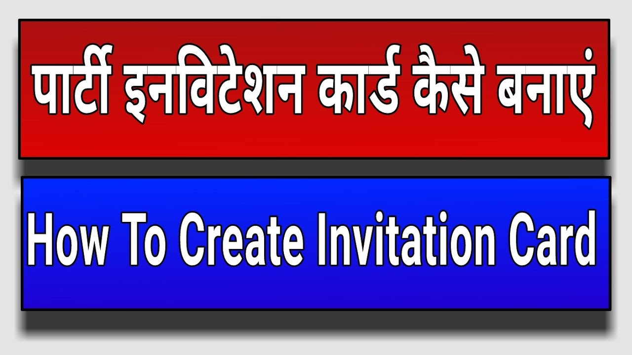 How to make a party invitation card on mobile hindi youtube how to make a party invitation card on mobile hindi stopboris Images