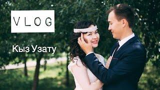 VLOG |  Моё Кыз узату! (Проводы невесты)