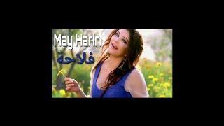 May Hariri - Fallaha مي حريري - فلاحة