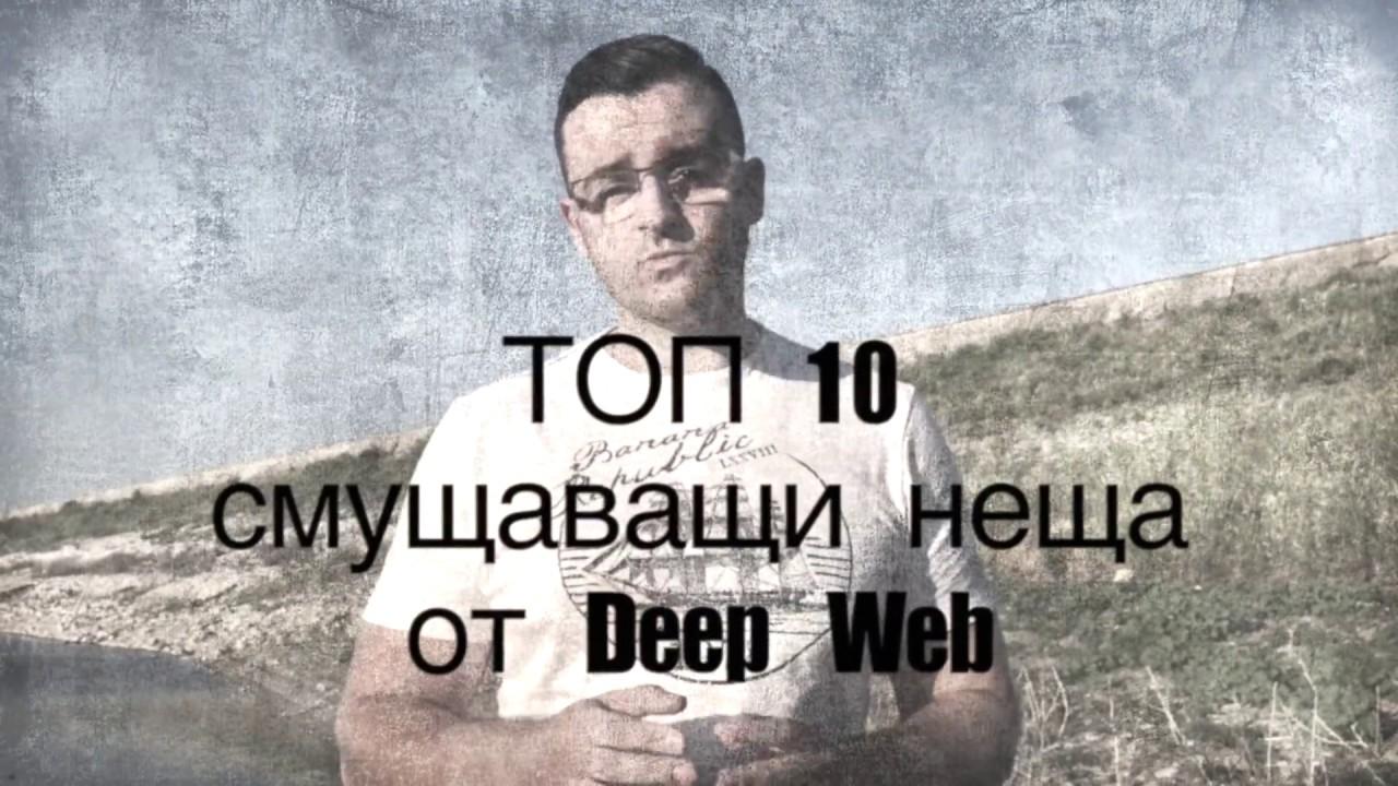 Топ 10 - Тайни на Deep Web! - (ВИДЕО)