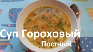 Как вкусно сварить Постный Гороховый суп.Очень вкусный рецепт.