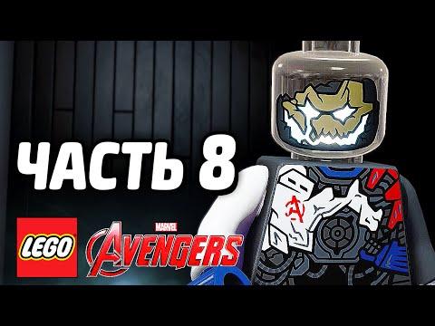LEGO Marvel s Avengers Все для игры ЛЕГО Марвел Мстители