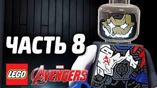 LEGO Marvel's Avengers Прохождение - Часть 8 - АЛЬТРОН