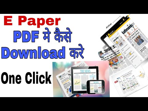 How To Download E Paper Free In PDF Format