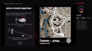 Играем в world of tanks стрим на ps4
