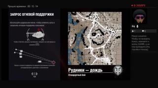 Играем в world of tanks стрим на ps4