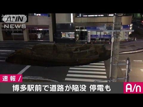 JR博多駅前で広範囲に道路陥没 ガス漏れ情報も(16/11/08)