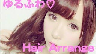 Repeat youtube video 【ゆるふわ巻き】簡単ヘアアレンジ講座♡〜 Loose Hair Arrange〜