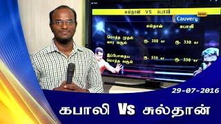 Kabali vs Sultan | Cauvery News