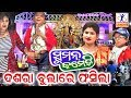 DASHARA BULARE FASILA Odia Comedy || A new story of Suman Comedy || Hemanta Dash || Bindas Odisha