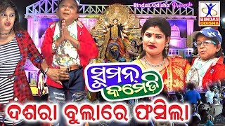 DASHARA BULARE FASILA Odia Comedy    A new story of Suman Comedy    Hemanta Dash    Bindas Odisha