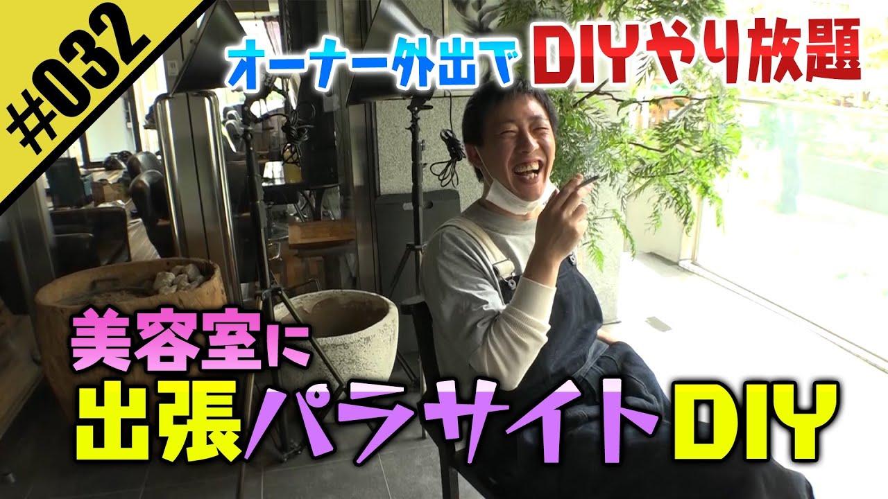 【美容室に出張パラサイトDIY】オーナー外出でDIYやり放題!!