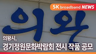 [의왕] 의왕시, 경기정원문화박람회 전시 작품 공모