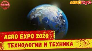 Технологии и техника от ВК ТЕХНОПОЛЬ на AGRO EXPO 2020