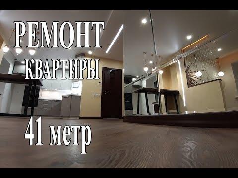 РЕМОНТ КВАРТИРЫ  41 МЕТР