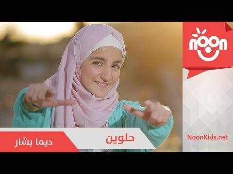 ديمة بشار - حلوين | Dima Bashar - 7elween