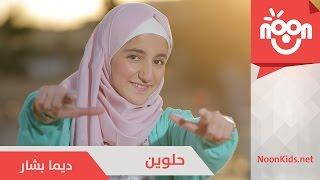Repeat youtube video ديمة بشار - حلوين | Dima Bashar - 7elween