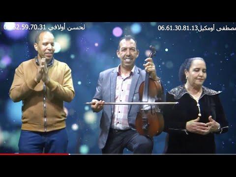 Lahcen Olavie & Fatima El Hajeb - Awa righ adas Ntoub