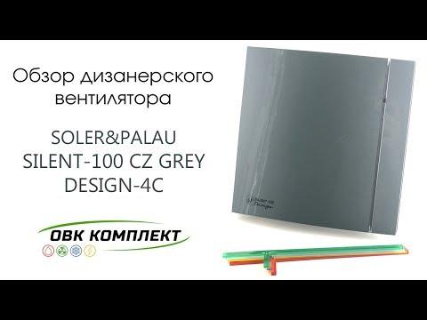 Soler&Palau SILENT-100 CZ GREY DESIGN 4C - Дизайнерский тихий вентилятор в ванную