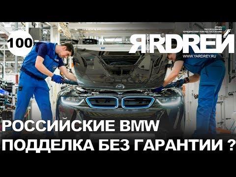 Российские БМВ - ПОДДЕЛКА БЕЗ ГАРАНТИИ ?! Аналоги BMW ?!
