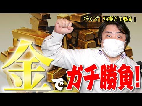 米株が急落!!ここはゴールド(金)を買って短期ガチ勝負するぜ!!!