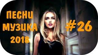 🇷🇺 Новинки Русской Музыки 2019 🔊 Russian Music 2019 #26