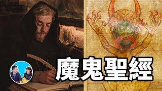 【魔鬼聖經】出賣靈魂的正確方法 | KUAIZERO