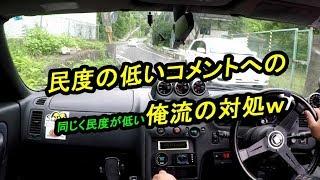 動画へのコメントに関して♪ R33スカイラインGT-Rでドライブしながら雑談 thumbnail