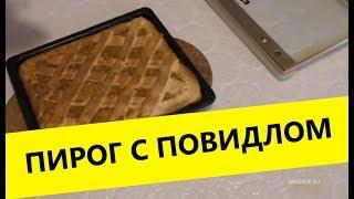 Пирог с повидлом рецепт пошагово  в духовке