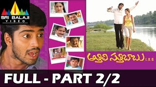 Attili Sattibabu LKG Telugu Full Movie Part 2/2 | Allari Naresh, Vidisha | Sri Balaji Video