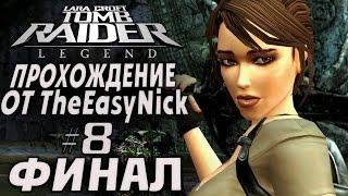 Tomb Raider: Legend / Легенда. Прохождение. #8. ФИНАЛ.