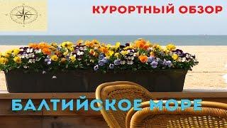 видео Отдых в Калининграде на море летом