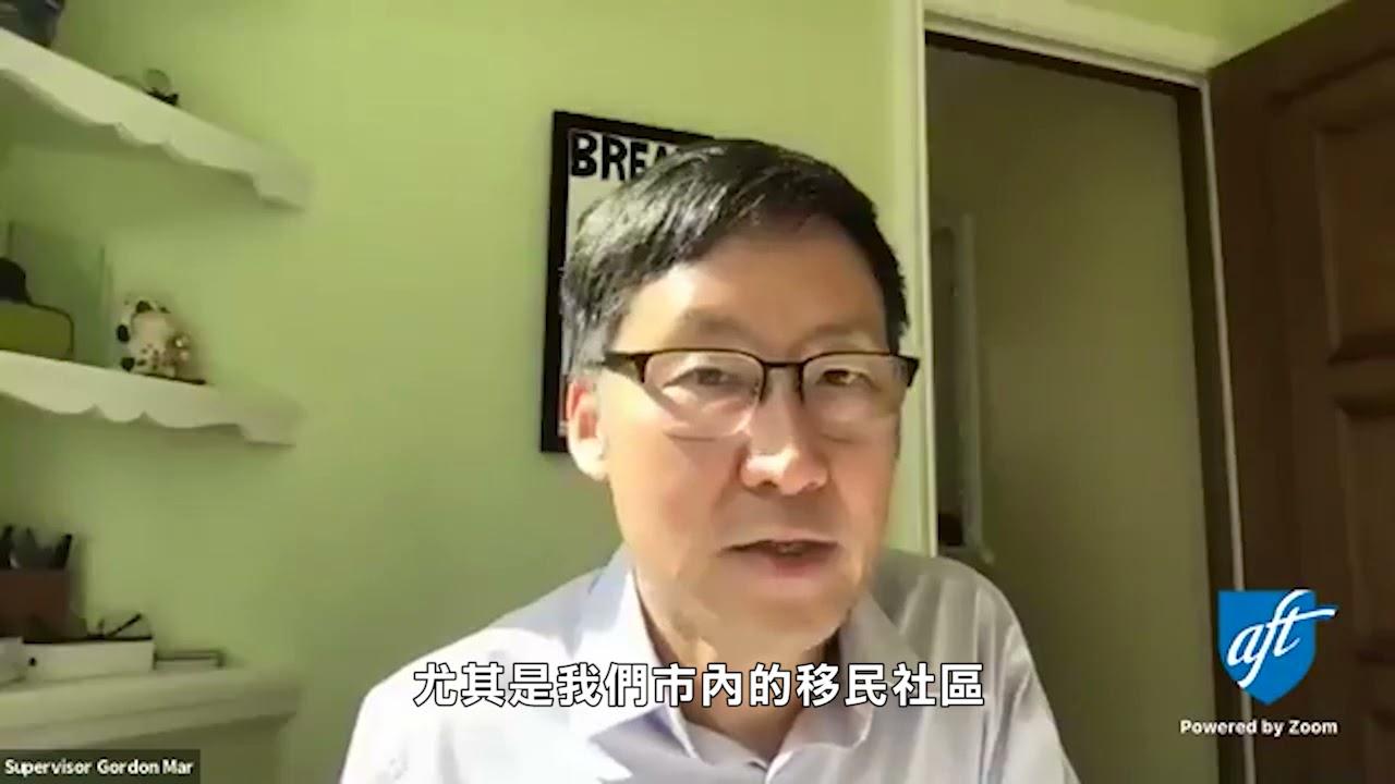 【天下新聞】三藩市: 馬兆明呼籲提供穩定資金 助市立大學停止減課裁員