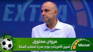 مروان معتوق - تعيين الامريكي جوي مدربا لمنتخب السلة