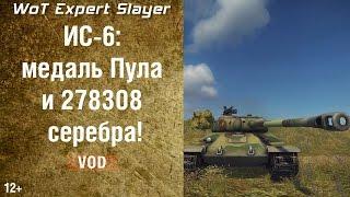 Ретроспектива.ИС-6 - медаль Пула и 278308 серебра! Тяжелый танк ИС-6.