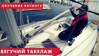 Бегучий такелаж парусной яхты. Обучение яхтингу в Крыму