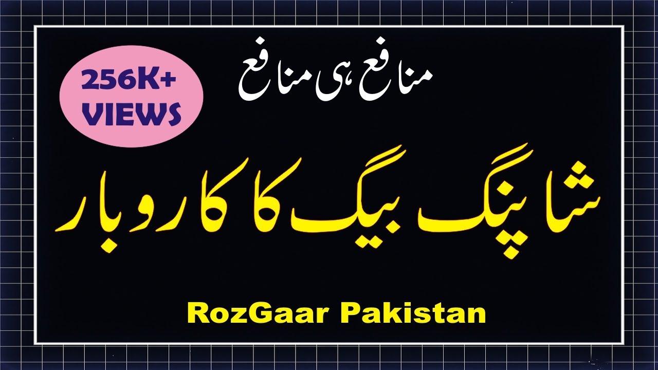 Shopping Bag Making Machine Price In Lahore