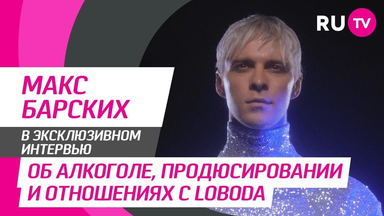 Тема. Макс Барских - YouTube