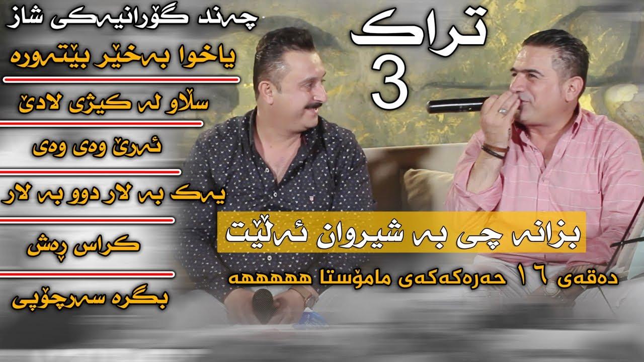 Shirwan Abdulla W Karwan Xabati (Chan Goraniake Shazz) Danishtni Hoshay Haji - Track 3 - ARO