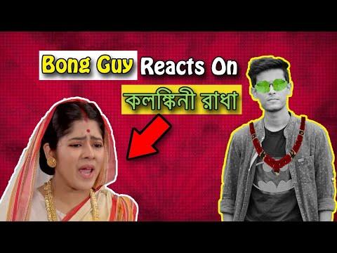 The Bong Guy Reacts On Rani Rashmoni(Ditipriya) Song কলঙ্কিনী রাধা || Bonno Sree