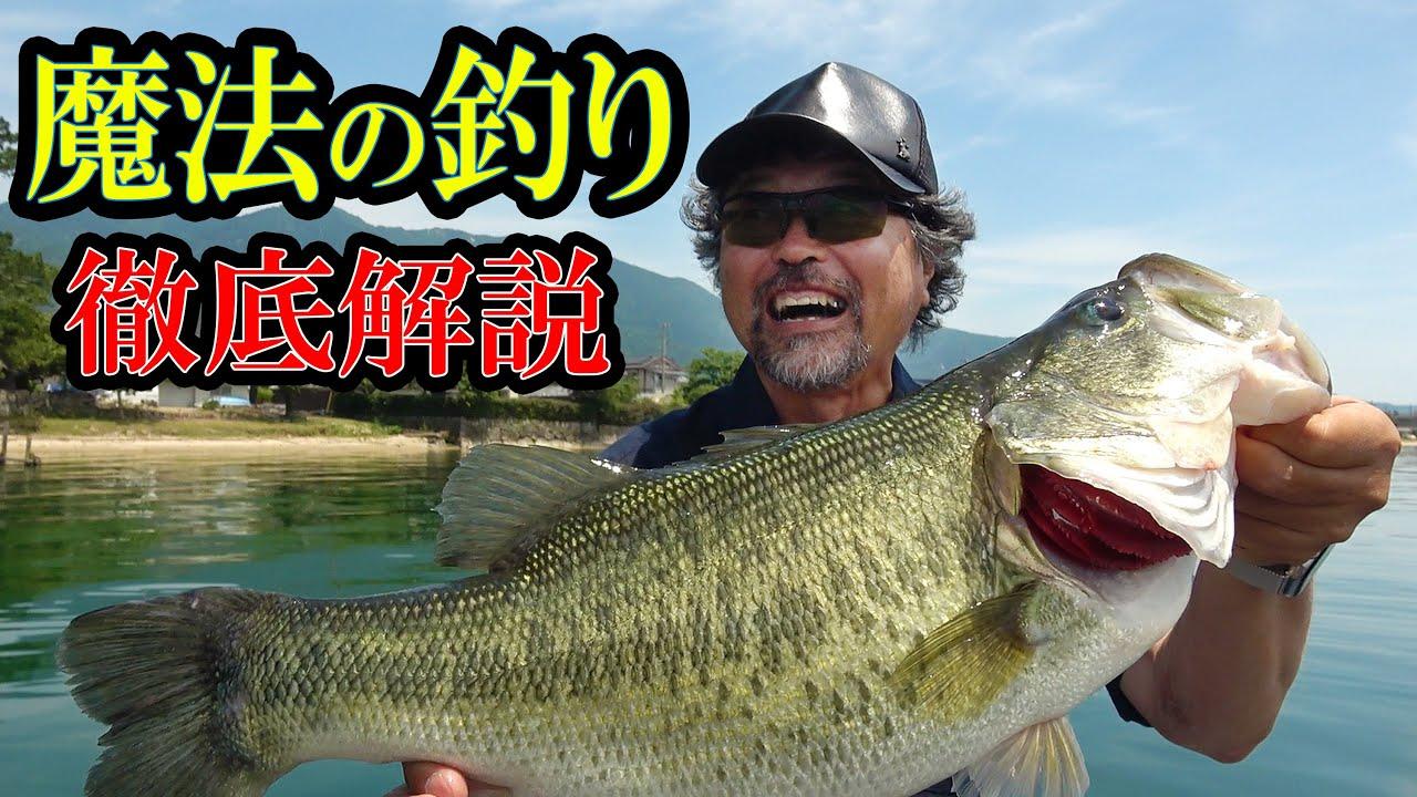 【最新版】魔法の釣り徹底解説!【加藤誠司】