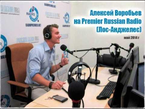 Интервью с Алексеем Воробьевым на Premier Russian Radio (Лос-Анджелес)